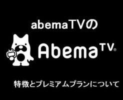 abemaTVの特徴とプレミアムプランについて