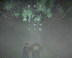 闇芝居(6期)